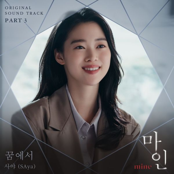[Single] SAya – 꿈에서 (In Dreams) / Mine OST Part.3 (MP3)