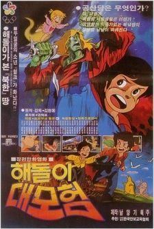Haedori Daemoheom's Cover Image