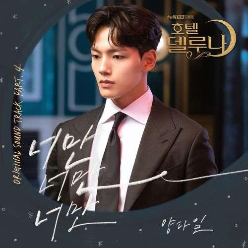 Yang Da Il – Hotel Del Luna OST Part.4 (MP3)