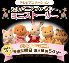 Sylvanian Families: Mini Story's Cover Image