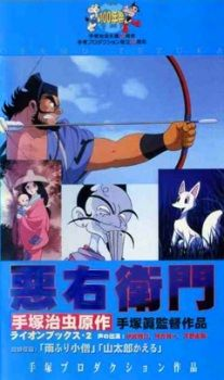 Akuemon's Cover Image