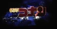 Detective Conan Movie 22's Cover Image