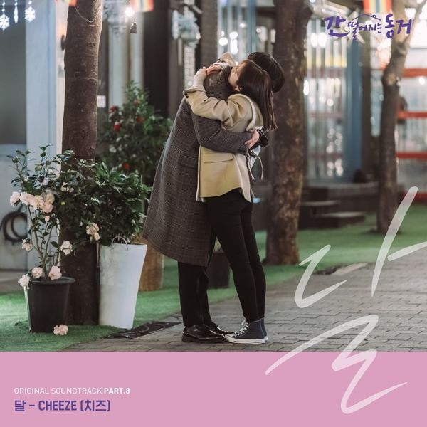 CHEEZE (치즈) – Moon / My Roommate Is a Gumiho OST Part.8 MP3