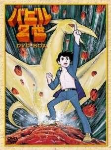 Babel Nisei's Cover Image
