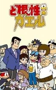 Dokonjougaeru's Cover Image
