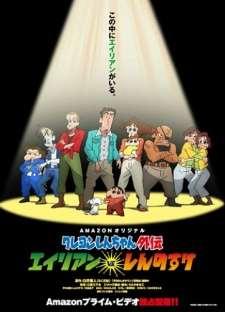 Crayon Shin-chan Gaiden: Alien vs. Shinnosuke's Cover Image