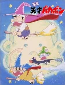 Heisei Tensai Bakabon's Cover Image