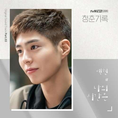 Baekhyun Lyrics EXO