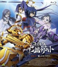Code Geass: Boukoku no Akito 5 - Itoshiki Monotachi e Picture Drama's Cover Image