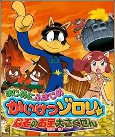 Majime ni Fumajime Kaiketsu Zorori: Nazo no Otakara Daisakusen's Cover Image