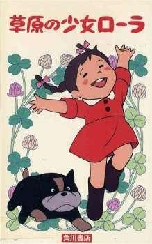 Sougen no Shoujo Laura's Cover Image