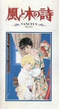 Kaze to Ki no Uta Sanctus: Sei Naru Kana's Cover Image