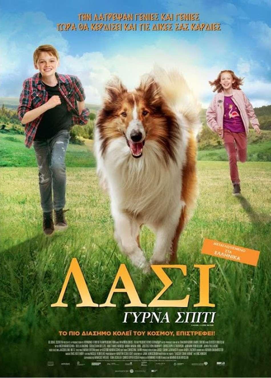 Λάσι, Γύρνα Σπίτι (Lassie, Come Home) - Trailer / Τρέιλερ Poster