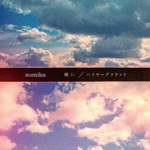 sumika Lyrics