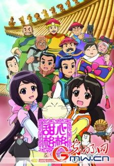 Tian Xin Ge Ge's Cover Image