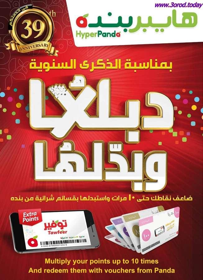 عروض هايبر بنده ليوم الخميس 5/10/2017 الموافق 15 محرم 1439 عروض الذكرى السنوية