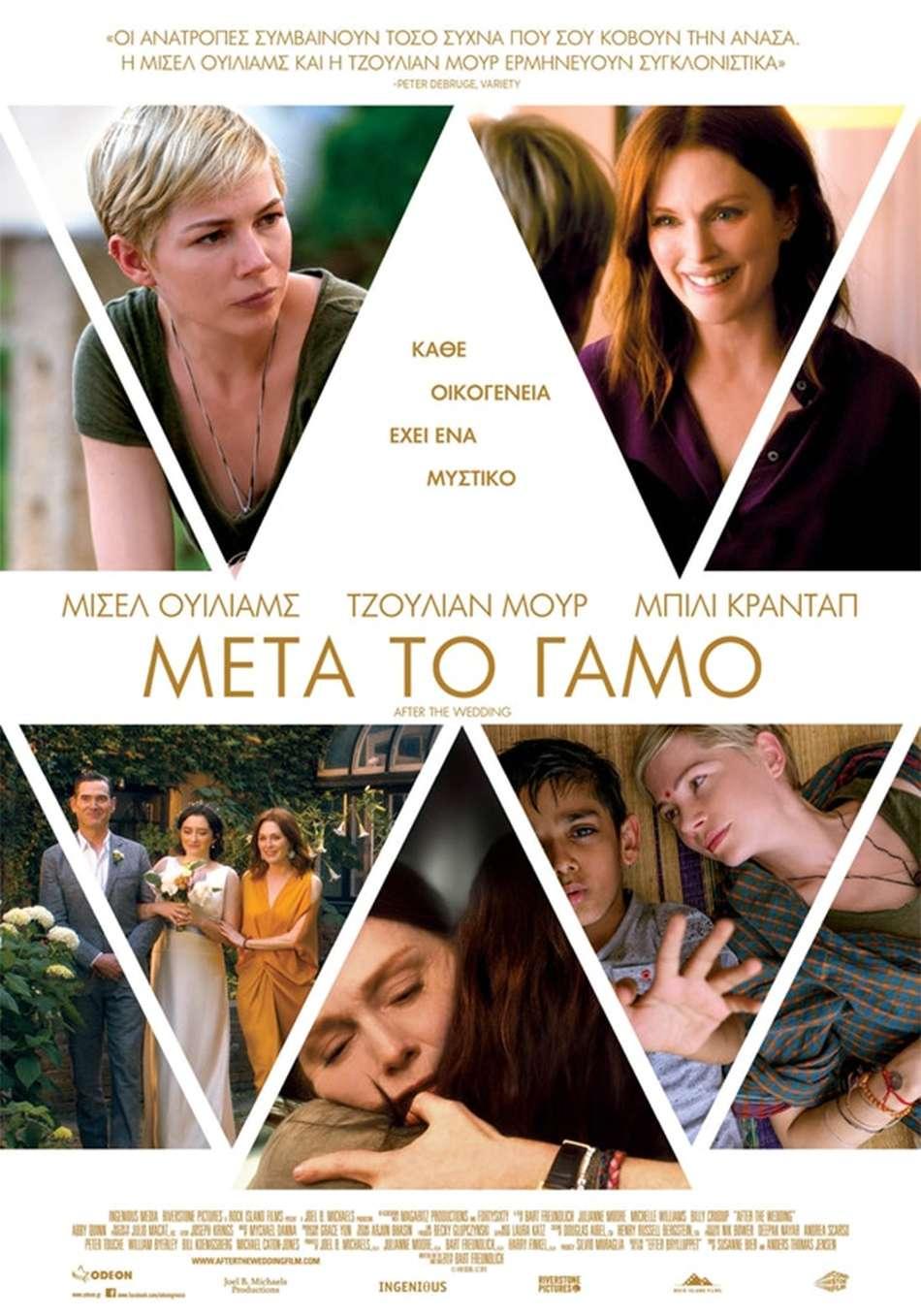 Μετά το Γάμο (After the Wedding) - Trailer / Τρέιλερ Poster