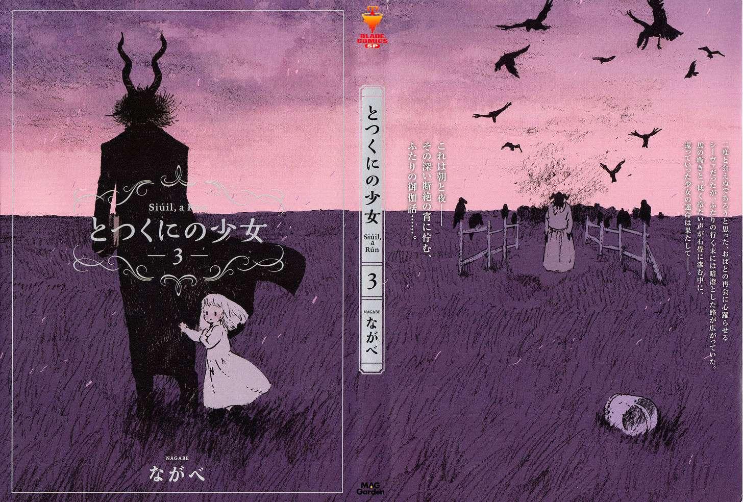 อ่านการ์ตูน Totsukuni no shoujo ตอนที่ 15 หน้าที่ 35