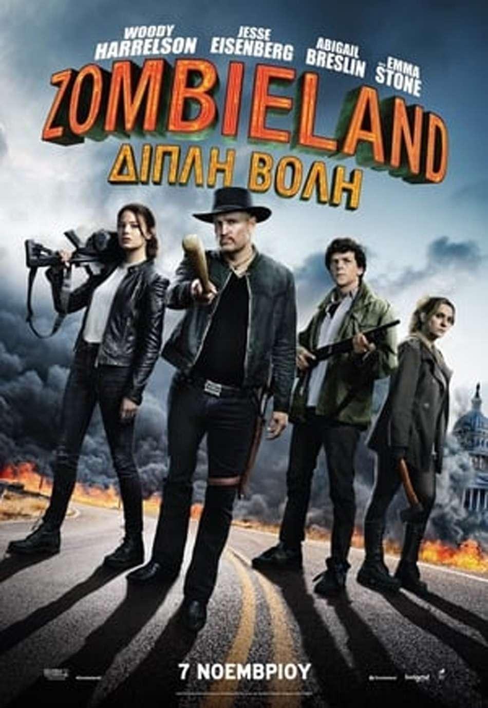 Zombieland: Διπλή βολή (Zombieland: Double Tap) Poster Πόστερ