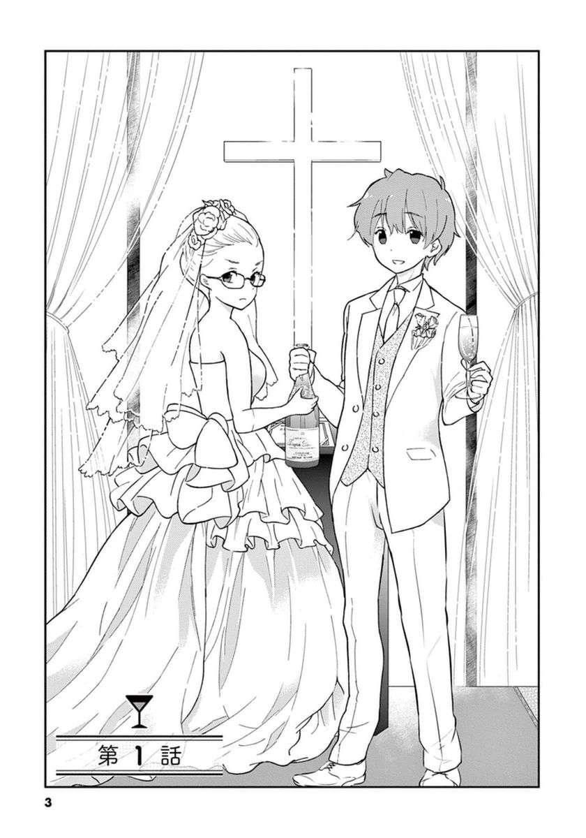 อ่านการ์ตูน Osake wa Fuufu ni Nattekara ตอนที่ 1 หน้าที่ 4