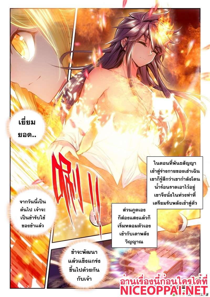 อ่านการ์ตูน Shen Yin Wang Zuo ตอนที่ 62 หน้าที่ 10
