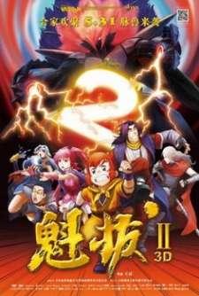 Kuiba II: Dazhan Yuan Yang Jie's Cover Image