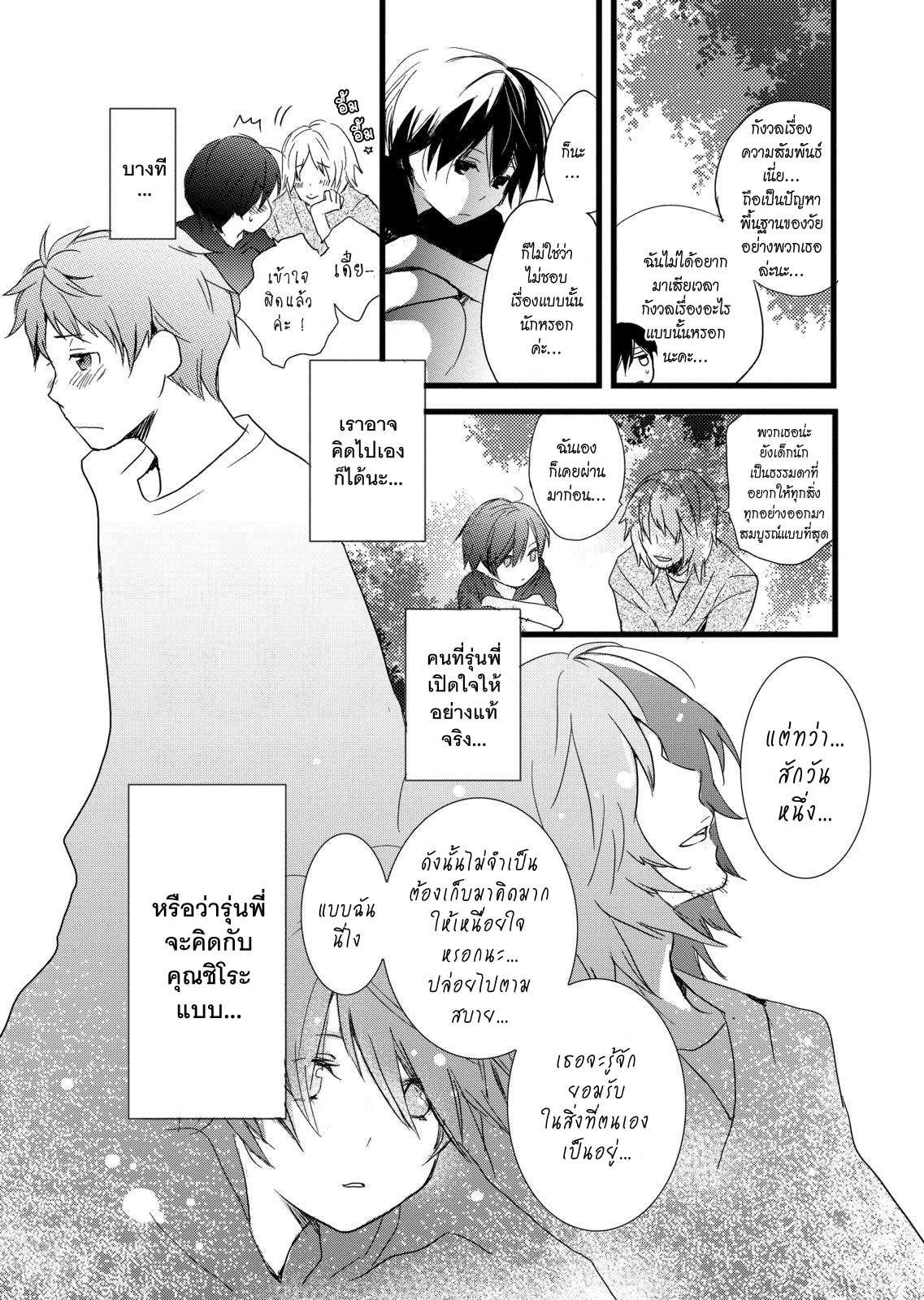 อ่านการ์ตูน Bokura wa Minna Kawaisou ตอนที่ 11 หน้าที่ 11