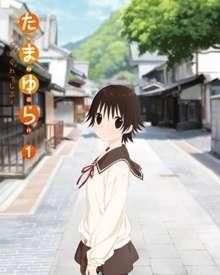 Tamayura: More Aggressive Picture Drama's Cover Image
