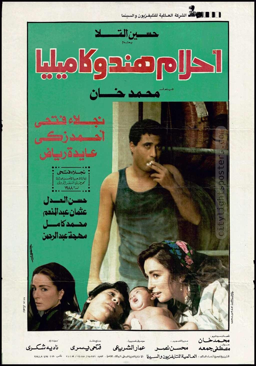 [فيلم][تورنت][تحميل][أحلام هند وكاميليا][1988][1080p][Web-DL] 1 arabp2p.com
