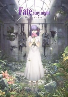 Fate/stay night Movie: Heaven's Feel 3's Cover Image