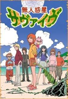 Mujin Wakusei Survive Cover Image