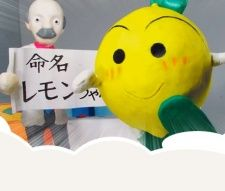 Lemon Home Animation Gekijou's Cover Image