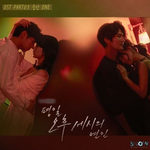 Woong San – Love Affairs in the Afternoon OST Part.3 (MP3)
