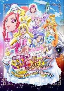 Dokidoki! Precure Movie: Mana Kekkon!!? Mirai ni Tsunagu Kibou no Dress's Cover Image