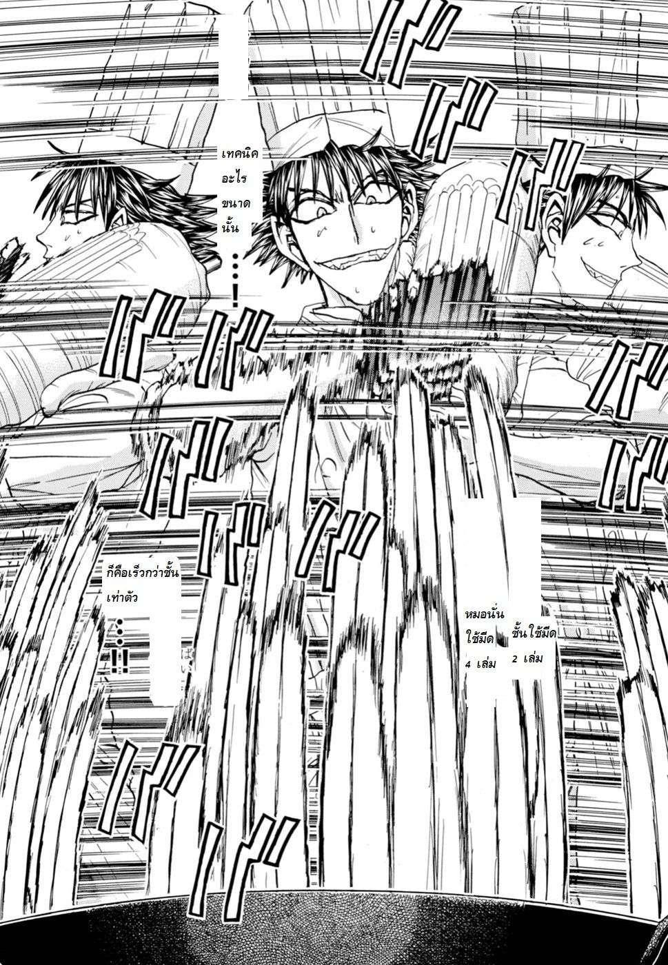 อ่านการ์ตูน Tetsunabe no Jan 2nd!! ตอนที่ 5 หน้าที่ 26