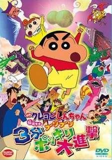 Crayon Shin-chan Movie 13: Densetsu wo Yobu Buriburi 3 Pun Dai Shingeki's Cover Image
