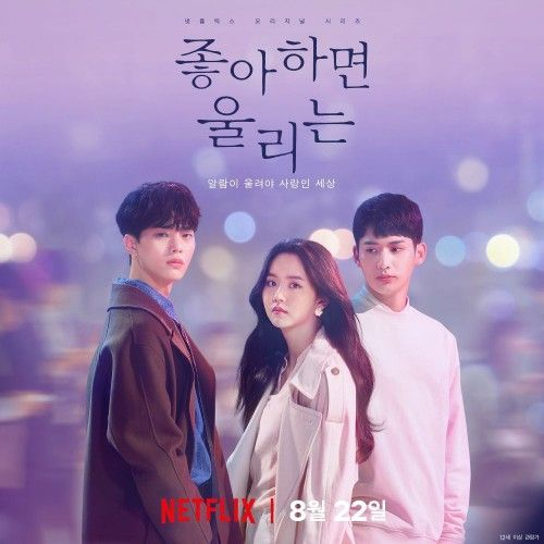 [Album] Various Artists – Love Alarm OST (MP3)