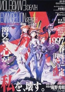 Neon Genesis Evangelion: Death & Rebirth Cover Image