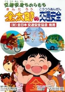 Kintarou no Koutsuu Anzen's Cover Image