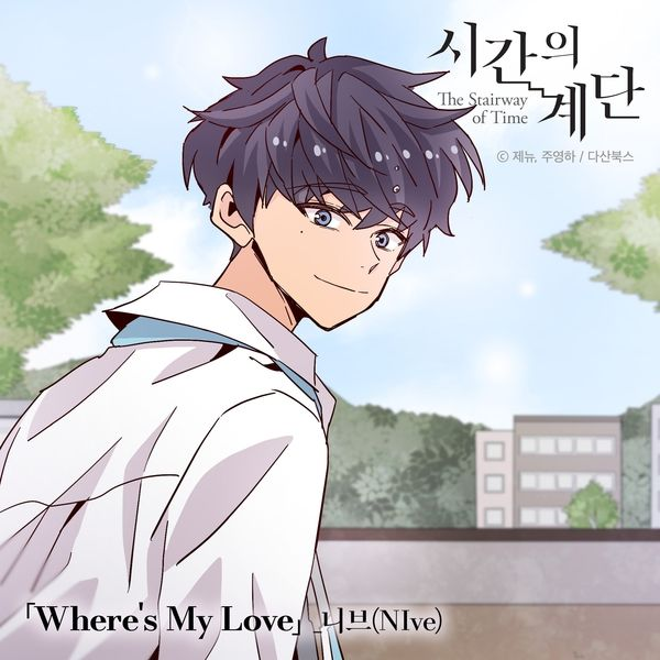 NIve – Where's My Love / The stairway of Time OST Part 3 (MP3)