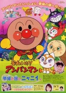 Sore Ike! Anpanman: Yumeneko no Kuni no Nyanii's Cover Image