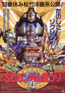 Mobile Suit SD Gundam Festival's Cover Image