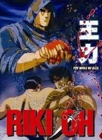Riki-Oh: Toukatsu Jigoku's Cover Image