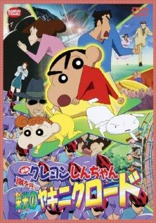 Crayon Shin-chan Movie 11: Arashi wo Yobu Eikou no Yakiniku Road's Cover Image