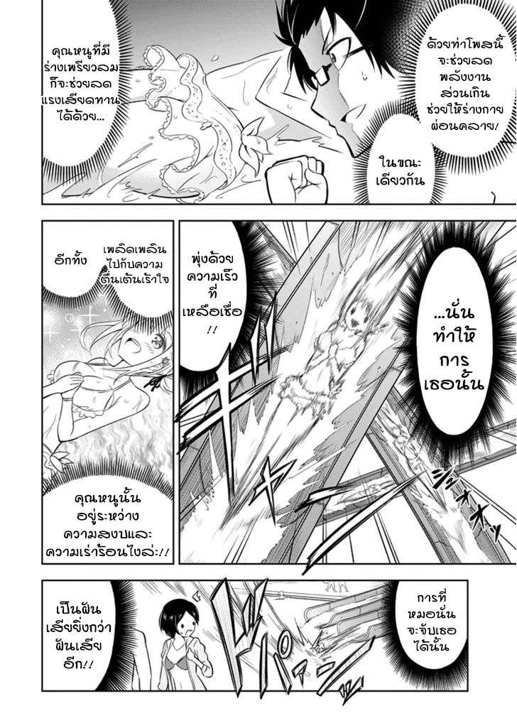 อ่านการ์ตูน Ayane Oujou-sama wa Sanova B**ch ni Araserareru ตอนที่ 3 หน้าที่ 8