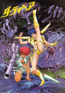 Dirty Pair: The Movie's Cover Image