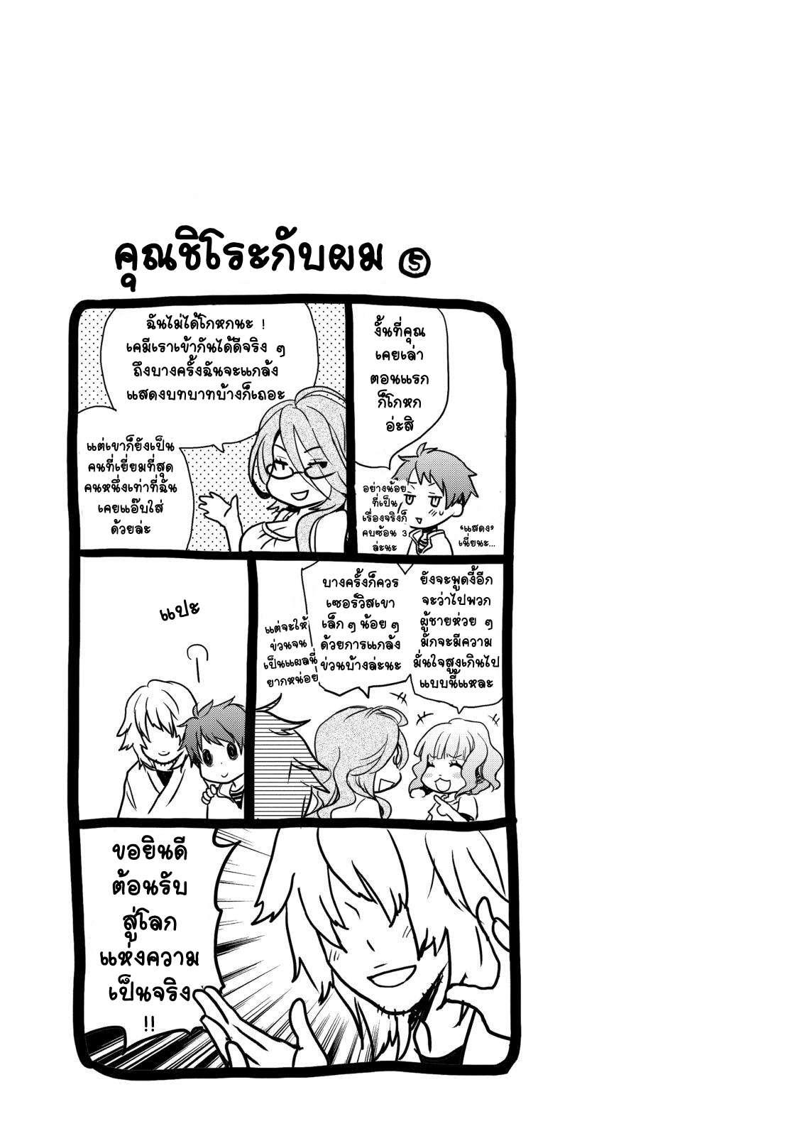 อ่านการ์ตูน Bokura wa Minna Kawaisou ตอนที่ 8 หน้าที่ 25