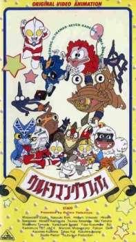 Ultraman Graffiti's Cover Image