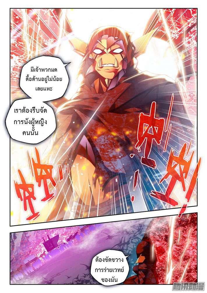 อ่านการ์ตูน Shen Yin Wang Zuo ตอนที่ 67 หน้าที่ 16