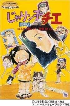 Jarinko Chie's Cover Image